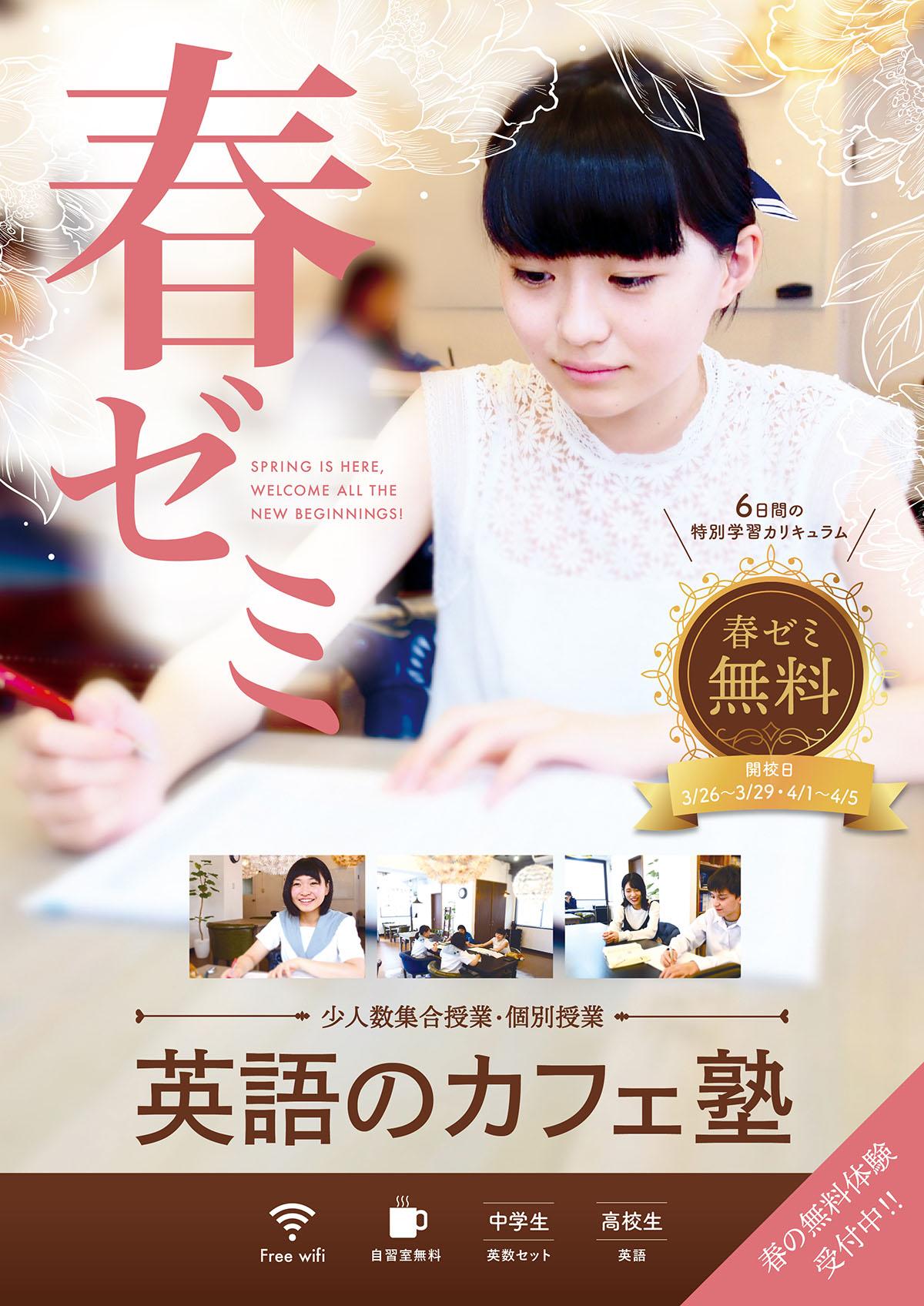 英語のカフェ学習塾2020春ゼミパンフレット